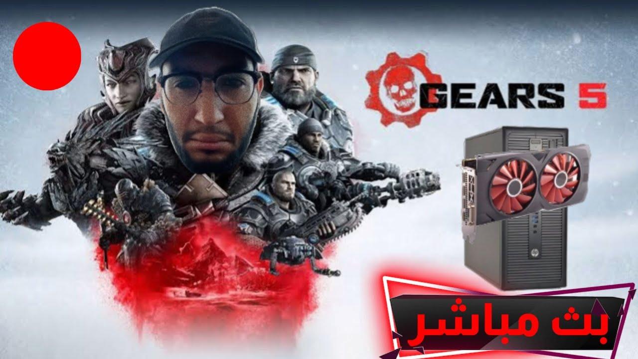 بث مباشر: Gears 5 تشغيل اللعبة على كيسة الاستيراد live يلاا نشوف اعدادات اللعبة اية على hp 600 g1