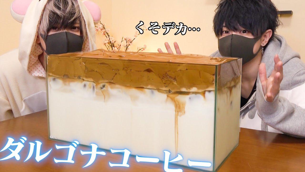 【巨大】大食い?ダルゴナコーヒー水槽で作って無限飲みwwww【韓国で大流行】