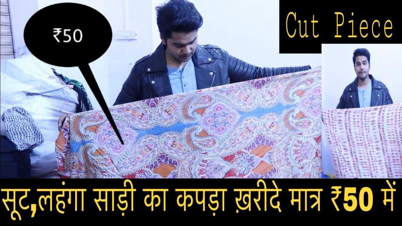 कट पीस का बिज़नेस। Cut piece suit saree lahenga cloth starting with ₹50
