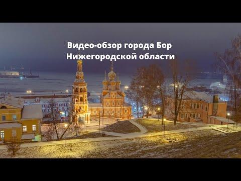 Видео обзор города Бор Нижегородской области от рыбничанина