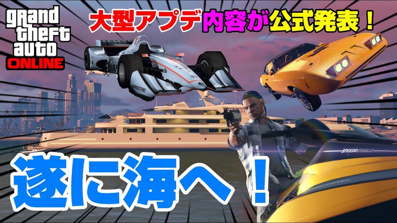 【公式発表】海上アプデキタ━(゚∀゚)━!! GTAオンライン 大型アプデ ロスサントス サマースペシャル GTA5 大型アップデート