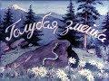 Голубая змейка П П Бажов диафильм озвученный 1951 г mp3