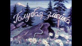 Голубая змейка П.П. Бажов (диафильм озвученный) 1951 г.