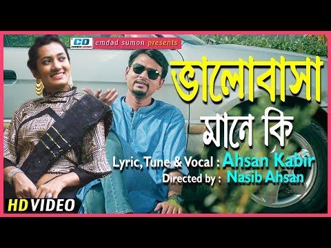 Bhalobasha Mane Ki | Tamal Ft. Kabir | Shurovy Yasmin | Nasib Ahsan | Bangla New Music Video | 2018