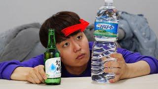 술을 물로 바꿔버리는 연금술 실험!!ㅋㅋㅋㅋㅋㅋ술 마실…