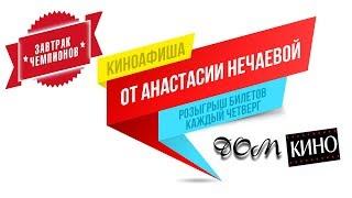 Киноафиша от Анастасии Нечаевой пресс секретаря Дом Кино!