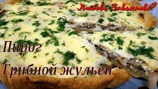 Пирог Грибной Жульен/Jelienne mushroom pie