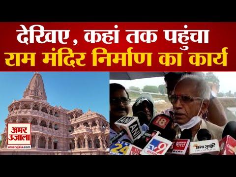 कहां तक पहुंचा Ram Mandir Construction का कार्य, Trust और Engineers ने बताया