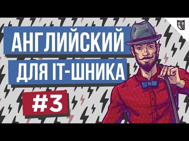 Английский для IT-шника - #3 - Как задавать вопросы и отвечать на них на собеседовании