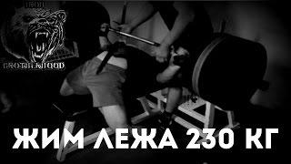 Жим лежа 230 кг. Саша Блатун