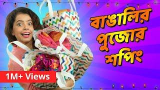 বাঙালির পুজোর শপিং । Durga Puja Shopping | Bengali funny video | Subtitled