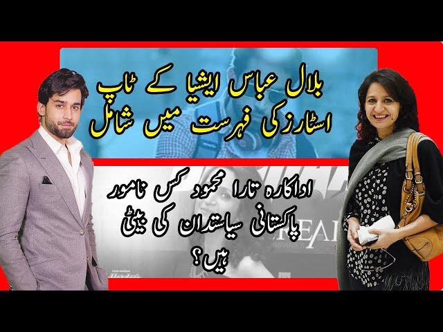 Bilal Abbas joins Asia top stars List | Actress Tara Mahmood is the daughter of politician |9NewsHD