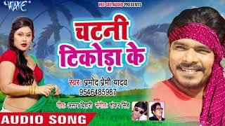 Pramod Premi का जोरदार चईता 2018 Chatani Tikoda Ke Bhojpuri Hit Chaita 2018 New