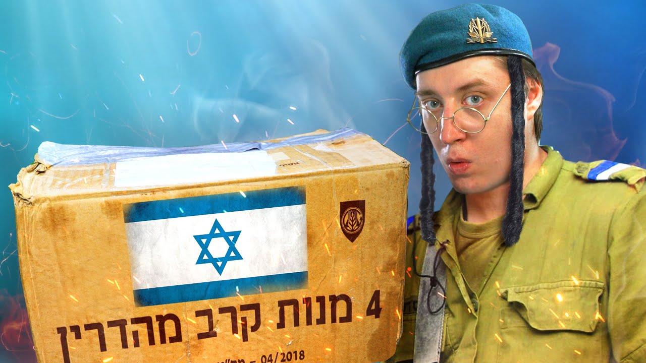 Обзор ИРП Еврейского СПЕЦНАЗА! К ПЕСАХУ!