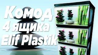 Комод Элиф (Elif Plastik). Видеообзор