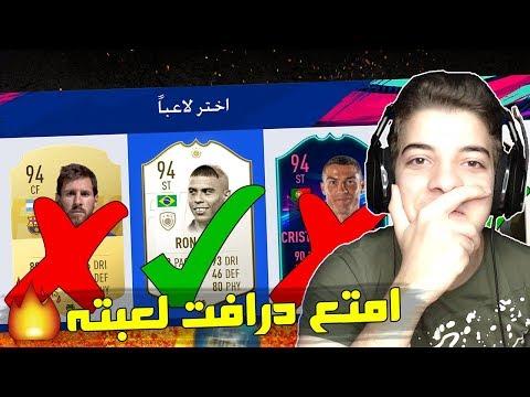 تحدي فوت درافت البرازيلين ...!!! متعة السامبا 😍🔥 ...!!! فيفا 19 Fifa 19 I