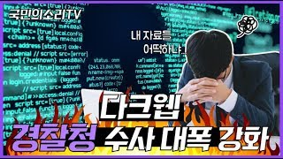 다크웹 수사 대폭 강화 경찰청 아동 청소년 마약 총기 …