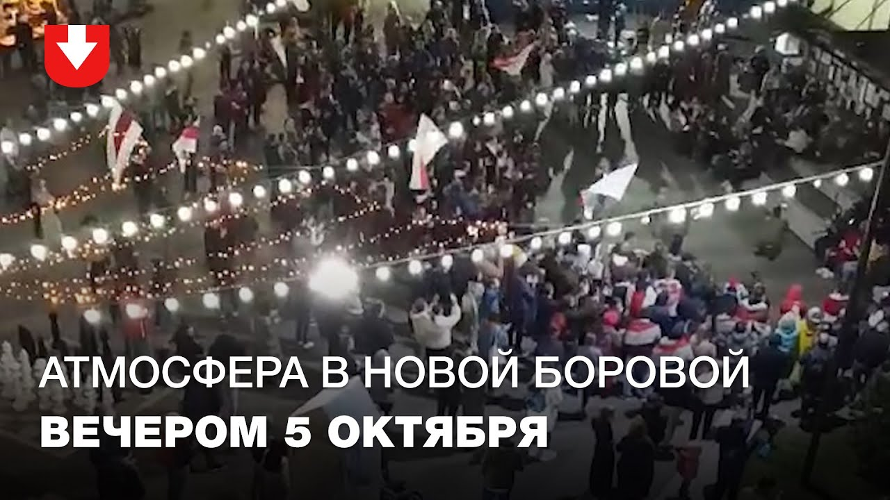 Люди собрались на концерт в Новой Боровой вечером 5 октября