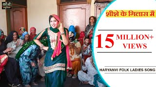 224 - शीशे के गिलास मै || SHISHE KE GILAS MAI || HARYANVI FOLK LADIES SONG
