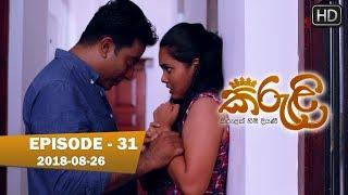 Kiruli | Episode 31 | 2018-08-26 Thumbnail