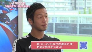 U-22日本代表として活躍する横浜FMの喜田 拓也選手に、Jリーグ女子マネ...