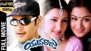 Yuvaraju Telugu Full Movie | Mahesh Babu | Simran | Sakshi Shivanand | Brahmanandam | Ramana Gogula