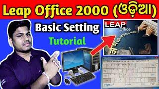Leap Office 2000 ( Odia) 👉Basic Setting  | Odia Keyboard Setting | Odia Language Select |