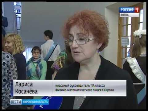 Последний звонок в физико-математическом лицее города Кирова(ГТРК Вятка)