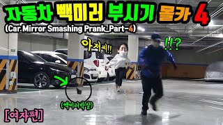 Prank) Smashing side view mirror part.4 / Watch the reactions of our fellow female comedians