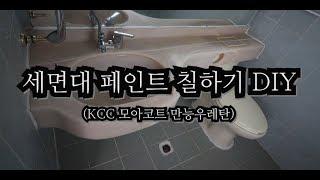 욕실페인트 리모델링 D…
