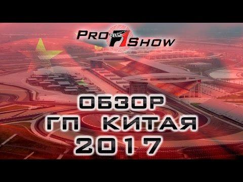 GPLounge🏁 - PRO Гран При Китая 2017 | Обзор этапов Формула 1
