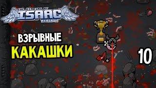 The Binding Of Isaac: Rebirth Прохождение На Русском #10  HIGH BROW CHALLENGE