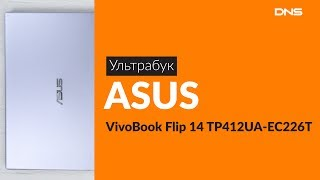 Розпакування ультрабука ASUS VivoBook Flip 14 / Unboxing ASUS VivoBook Flip 14