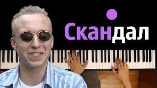 T-Fest - Скандал (ft. Баста) ● караоке   PIANO_KARAOKE ● ᴴᴰ + НОТЫ & MIDI