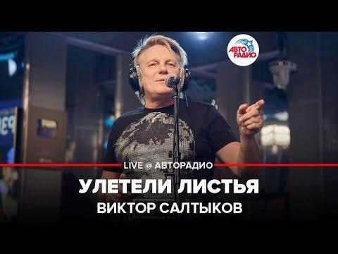 🅰️ Виктор Салтыков - Улетели Листья (LIVE @ Авторадио)