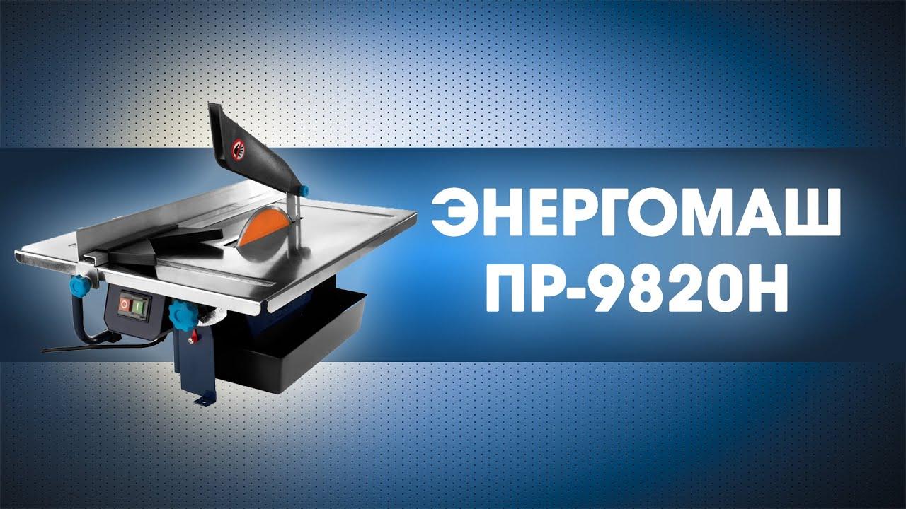 лучший плиткорез bosch ptc 640 россия - YouTube