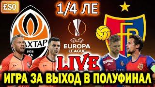 LIVE | Шахтер 4 - 1  Базель ! ПРЯМАЯ ТРАНСЛЯЦИЯ ! 1/4 Лиги Европы