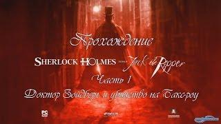 Шерлок Холмс против Джека Потрошителя. Часть 1: Доктор Зойдберг и убийство на Бакс-роу
