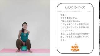 ねじりのポーズ 相楽のり子 動画 11
