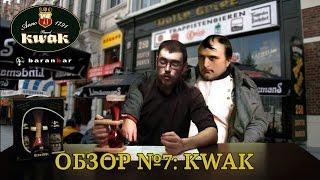 [ПИВНОЙ СНОБ] Обзор №7: Пиво Pauwel Kwak (Бельгия)(, 2016-04-08T17:19:26.000Z)