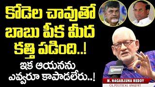 కోడెల చావుతో బాబు పీక మీద కత్తిపడింది | CA Nagarjuna Reddy about Kodela Siva Prasada Rao Demise