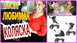 Моя ЛЮБИМАЯ КОЛЯСКА! Для малышей с 0 месяцев до 4 лет! Review