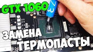 Замена термопасты в видеокарте GTX 1060 NVIDIA для майнинга