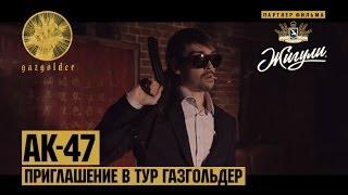 AK-47 - Приглашение в тур Газгольдер
