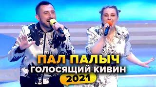 КВН Пал Палыч Голосящий КиВиН 2021