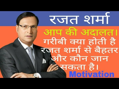 Biography of Rajat Sharma in Hindi. Chairman of India TV News Channel. Aap Ki Adalat.