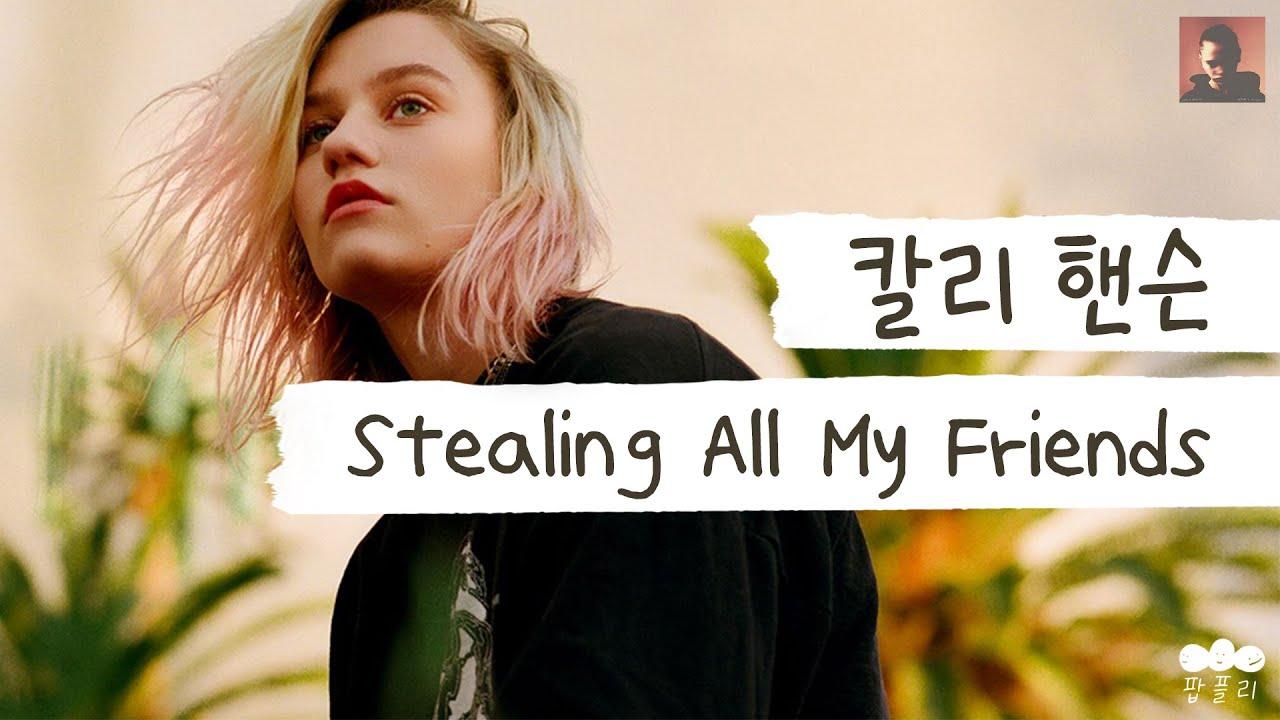 [가사 번역] 칼리 핸슨 (Carlie Hanson) - Stealing All My Friends