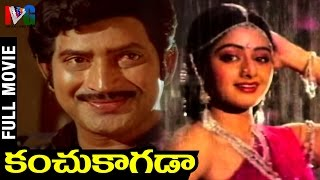Kanchu Kagada Telugu Full Movie | Krishna | Sridevi | Rao Gopal Rao | Indian Video Guru