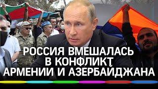 Россия вмешалась в конфликт Армении и Азербайджана Путин сказал своё слово