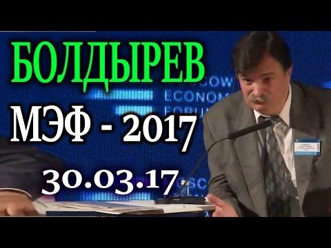 МЭФ 2017. Речь